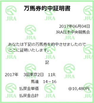20170604.jpg
