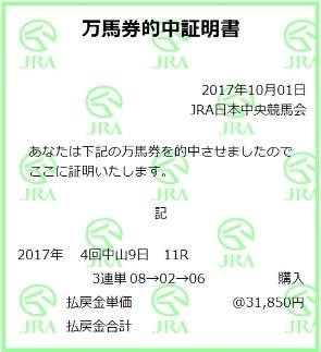 20171001 nakayama11R.jpg