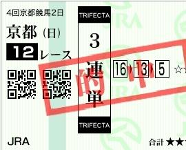 20171008京都12R.jpg