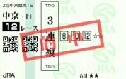 2回1日中京12R.jpg